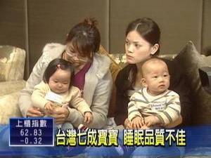 台湾七成宝宝睡眠质量不佳 睡前按摩有助改善睡眠状况 - 小儿按摩网 - 小儿推拿按摩:爱意在指间流淌