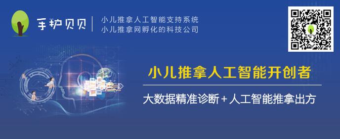 手护贝贝是贝博官方下载推拿智能化开创者