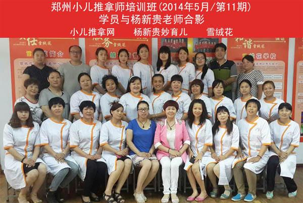 郑州小儿推拿师培训班(2014年5月/第11期)学员与杨新贵老师合影
