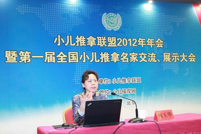 何玉华教授在贝博官方下载推拿联盟2012年年会上发表主题报告