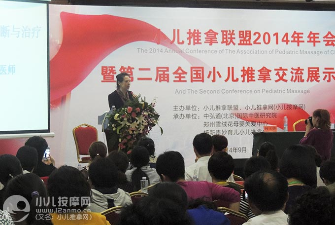 何玉华教授在贝博官方下载推拿联盟2014年年会上发表主题报告