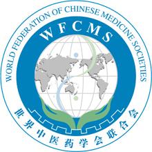 世界中医药学会联合会