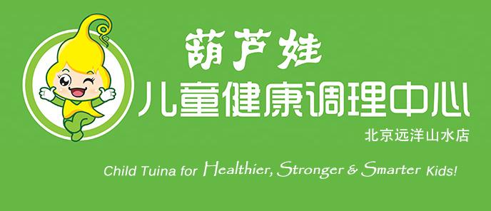 北京葫芦娃儿童健康调理中心(北京葫芦娃LOL雷电竞雷电竞地址)