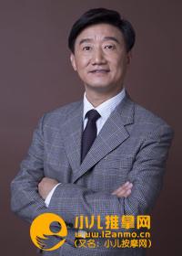 北京中医药大学推拿系于天源教授