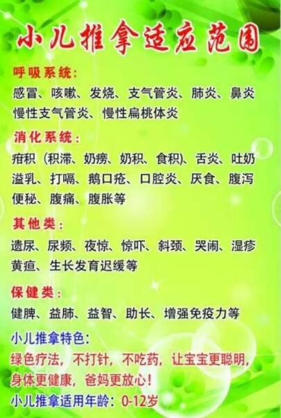 馆陶县中医院小儿推拿科—技艺高超 手到病除