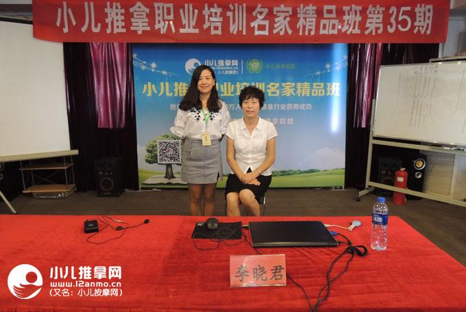 贝博官方下载推拿培训第35期学员李晴与李晓君教授合影