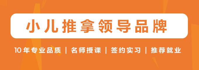 贝博官方下载推拿网10年专业品质