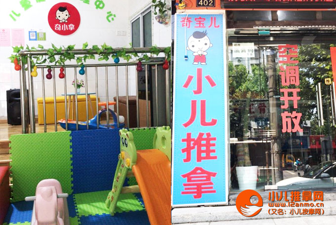武汉奇小拿儿童健康调理中心