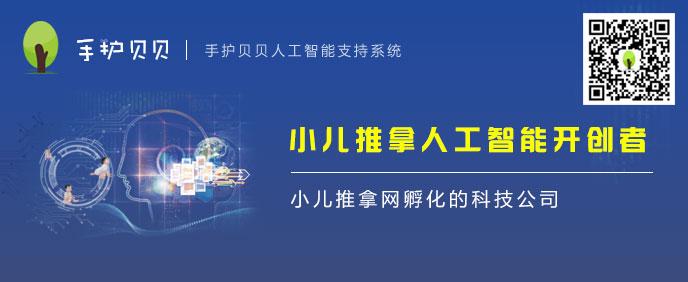 手护贝贝贝博官方下载推拿人工智能支持系统