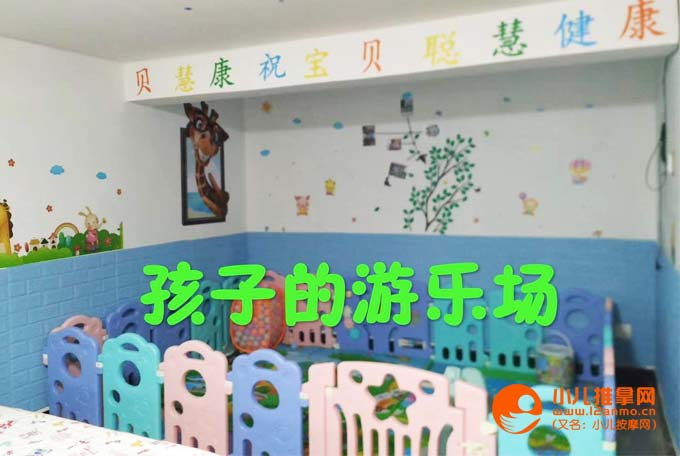九江贝慧康儿童健康调理中心