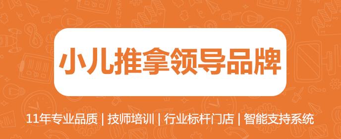 贝博官方下载推拿网11年历史