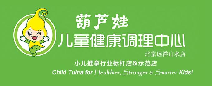 贝博官方下载推拿行业标杆店葫芦娃儿童健康调理中心