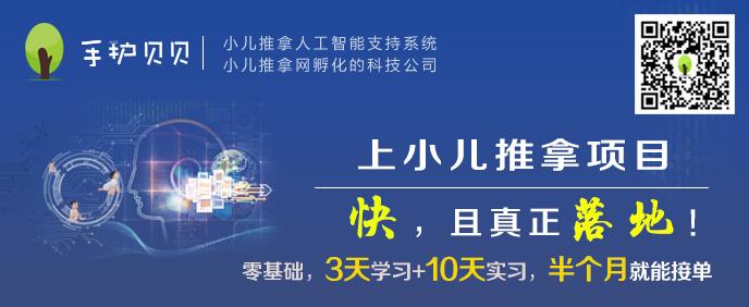 手护贝贝贝博官方下载推拿人工智能系统
