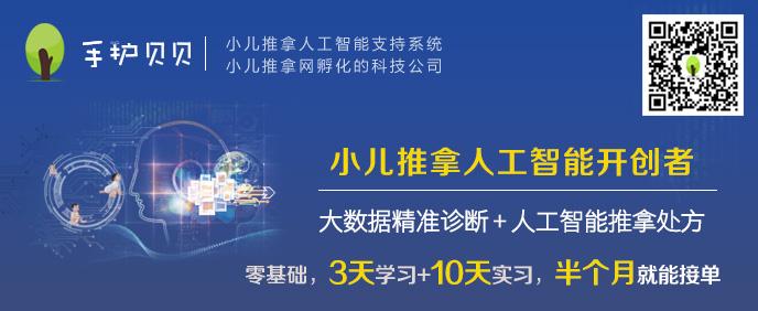 手护贝贝贝博官方下载推拿智能支持系统