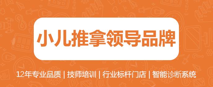 贝博官方下载推拿领导品牌